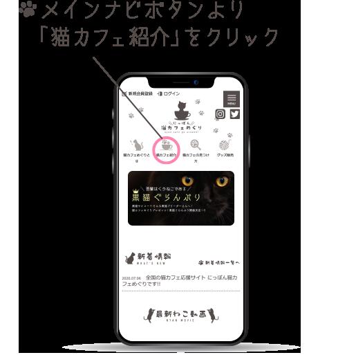 トップナビボタン【猫カフェ紹介】をクリック!