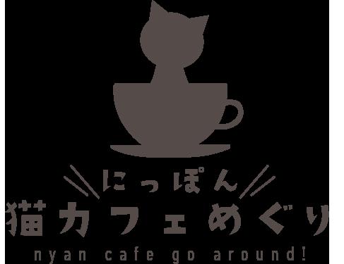 にっぽん猫カフェめぐり 全国のおすすめ猫カフェ紹介ポータルサイトへようこそ